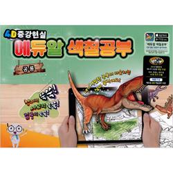 4d 증강현실 에듀알 색칠공부 공룡 인터넷 기독교백화점
